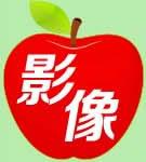 【专题】太行山的红苹果
